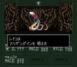 Shin Megami Tensei if...