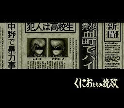 Shin Nekketsu Kouha Kunio Tachi no Banka