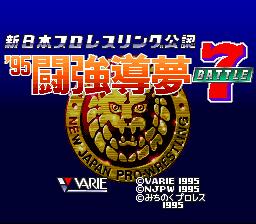Shin Nippon Pro Wrestling Kounin '95 - Tokyo Dome Battle 7