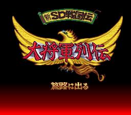 Shin SD Sengokuden - Daishougun Retsuden