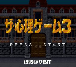 Shinri Game 3
