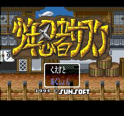 Shonen Ninja Sasuke