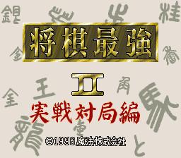 Shougi Saikyou 2 - Jissen Taikyoku Hen