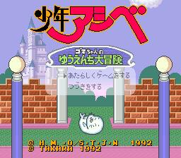 Shounen Ashibe - Goma-chan no Yuuenchi Daibouken