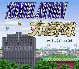 Simulation Pro Yakyuu