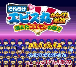 Soreyuke Ebisumaru Karakuri Meiro - Kieta Goemon no Nazo!!