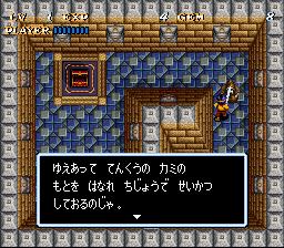 Soul Blader