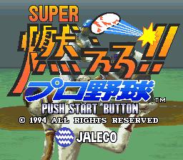 Super Moero!! Pro Yakyuu
