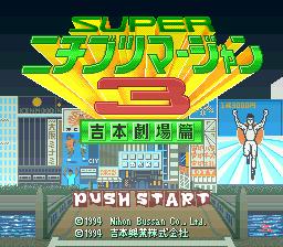 Super Nichibutsu Mahjong 3 - Yoshimoto Gekijyo Hen
