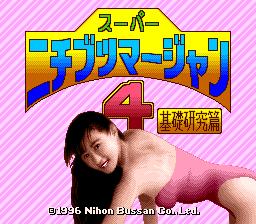 Super Nichibutsu Mahjong 4 - Kiso Kenkyu Hen