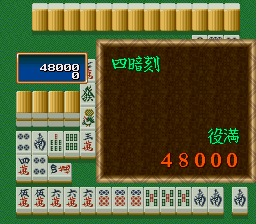 Super Real Mahjong P4