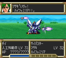 Super Robot Taisen EX