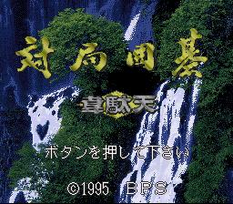 Taikyoku Igo - Idaten