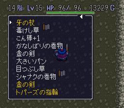 Torneco no Daibouken - Fushigi no Dungeon