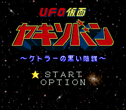 UFO Kamen Yakisoban - Kettler no Kuroi Inbou - Keihin Ban
