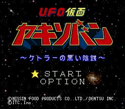 UFO Kamen Yakisoban - Kettler no Kuroi Inbou - Shihan Han