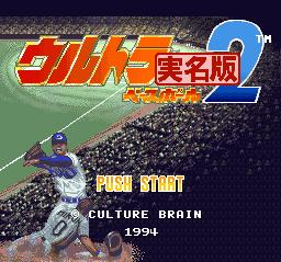Ultra Baseball Jitsumei Ban 2