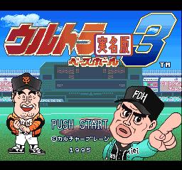 Ultra Baseball Jitsumei Ban 3