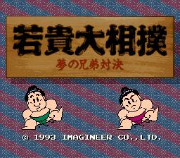 Wakataka Oozumo: Yume no Kyoudai Taiketsu