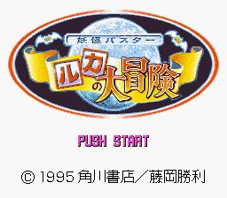 Youkai Buster - Ruka no Daibouken