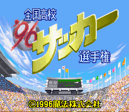 Zenkoku Koukou Soccer Senshuken '96