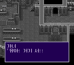Breath of Fire 2 Korean