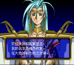梦幻模拟战2中文版