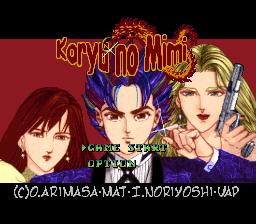 Koryu No Mimi English