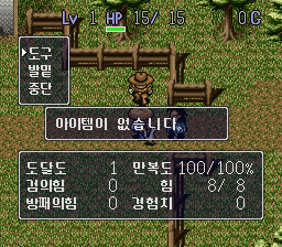 Mysterious Dungeon 2 - Shiren the Wanderer Korean